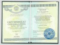 Сертификат (Мануальная терапия)