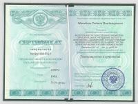 Сертификат (Травматология и ортопедия)