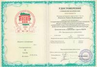 Удостоверение о повышении квалификации (Травматология и ортопедия с курсом ИДПО)